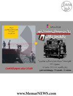 نمایش فیلم مستند «سرپناه، بحران مسکن و مهاجرین» - مشهد