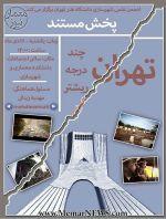 نمایش مستند «تهران، چند درجه ریشتر» - کرج