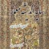 انتشار کتاب «سایه اندیشه معمار؛ گفتارهایی از حکمت هنر اسلامی»
