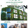 انتشار کتاب «شهرهای بایوفیلیک؛ الحاق طبیعت در طراحی و برنامه ریزی شهری»