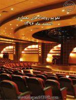 تقویم رویدادهای معماری؛ اسفند ماه ۱۳۹۶-