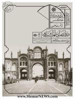 نمایشگاه عکس تاریخی «دروازه های طهران قدیم» در موزه عکسخانه شهر