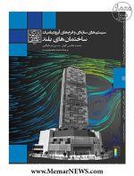 انتشار کتاب «سیستم های سازه ای و فرم آیرودینامیک ساختمان های بلند»