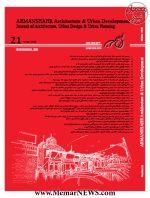 دوفصلنامه علمی-پژوهشی آرمانشهر، شماره ۲۱، زمستان ۱۳۹۶-