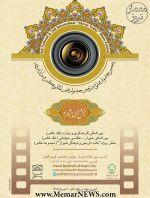 فراخوان پنجمین جشنواره ملی و دومین جشنواره بین المللی عکس «شیراز امروز»