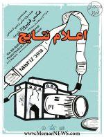 اسامی نفرات برتر هشتمین جشنوارهی ملی و بین المللی عکس «فیروزه» تبریز