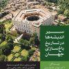 انتشار کتاب «سیر اندیشه ها در تاریخ باغ سازی جهان»