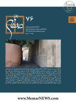 فصلنامه علمی-پژوهشی صفه، شماره ۷۶، بهار ۱۳۹۶-