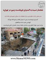 «هشدار نسبت به گسترش فرونشست زمین در تهران»