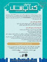 فراخوان سی و ششمین دوره جایزه ی کتاب سال جمهوری اسلامی ایران