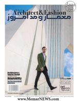 فصلنامه معمار و مد امروز، شماره ۹، بهار ۱۳۹۷؛ با موضوع «معماری و معماری داخلی دوره پهلوی»