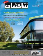 مجله ساختمان، شماره ۸۷، تیر ۹۷