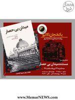 نشست بررسی و نمایش فیلم مستند «میدان بی حصار» - مشهد