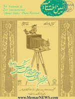 مراسم اختتامیه و اهدای جوایز پنجمین جشنواره ملی و دومین جشنواره بین المللی عکس «شیراز امروز» بهمراه نمایشگاه آثار