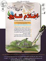 اعلام نتایج جشنواره کتاب برتر توسعه پایدار شهری (تپش)