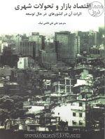 انتشار کتاب «اقتصاد بازار و تحولات شهری؛ اثرات آن در کشورهای در حال توسعه»