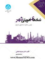 انتشار کتاب «نمادهای هویتی شهر: پاریس، مادرید، استانبول و کیوتو»