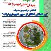 انتقادی درخصوص مسابقه میدان شهدا اراک؛ بی عدالتی آشکار از سوی شهرداری اراک