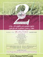 دومین کنفرانس ملی تحقیق و توسعه در مهندسی عمران، معماری و شهرسازی نوین