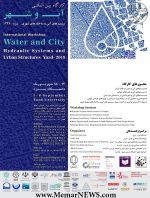 کارگاه بینالمللی «آب و شهر؛ سیستمهای آبی و ساختارهای شهری» - یزد