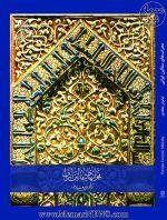 انتشار کتاب «محراب های سفالین ایرانی»