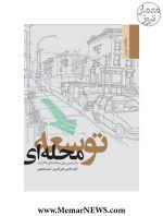 انتشار کتاب «توسعه محله ای»؛ چارچوبی برای محله های ناکارآمد
