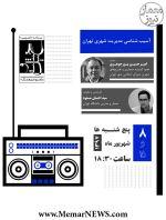 گفتگو پیرامون «آسیب شناسی مدیریت شهری تهران»؛درخشت وخیال رادیو فرهنگ- فردا