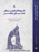 انتشار کتاب «نظریه ها و مانیفست های معماری معاصر»