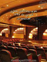 تقویم رویدادهای معماری؛ شهریور ماه ۱۳۹۷-