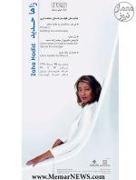 نمایش فیلم های معماری با موضوع «Zaha Hadid» در خانه هنرمندان