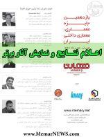 اعلام نتایج به همراه نمایش آثار برتر یازدهمین جایزه معماری و معماری داخلی ایران