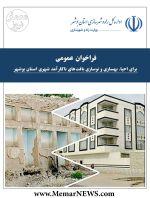 فراخوان عمومی برای احیا، بهسازی و نوسازی بافتهای ناکارآمد شهری استان بوشهر