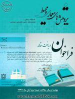 فراخوان ارسال مقاله دومین شماره دو فصلنامه «پژوهشهای معماری و محیط»؛ نشریه دانشگاه زنجان