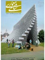 نشریه علمی- تخصصی «معماری شناسی»، شماره یک، مهر ماه ۱۳۹۷