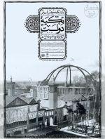 نمایشگاه عکس تاریخی «تکیه دولت»؛ روایتی از تاریخ، تعزیه و معماری