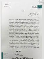 نامه تکان دهنده وزیر راه: رئیس پیشین سازمان مهندسی ساختمان مدرک تحصیلی جعلی داشت!
