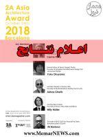 اعلام نتایج و نمایش آثار برتر چهارمین جایزه معماری آسیایی ۲A – بارسلون ۲۰۱۸