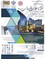 دومین کنفرانس عمران، معماری و شهرسازی ایران معاصر