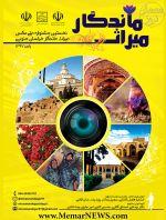 فراخوان جشنواره ملی عکس میراث ماندگار خراسان جنوبی