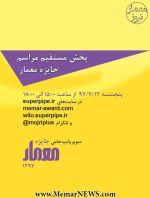 پخش مستقیم مراسم «جایزه معمار ۹۷» - فردا