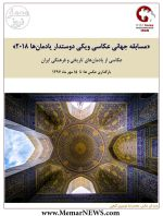 فراخوان «مسابقه جهانی عکاسی ویکی دوستدار یادمانها ۲۰۱۸»