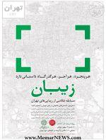 فراخوان مسابقه عکاسی از زیبایی های تهران؛ «زیبان»
