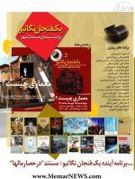 نشست بررسی و نمایش مستند «معماری چیست؟» - مشهد