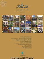 دریافت مقالات نشریه شهرسازی و معماری هفت شهر، شماره ۶۲، تابستان ۱۳۹۷