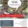 نشست تخصصی «امکان و روش اجرای TOD در تهران»