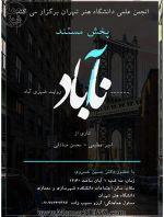 نمایش فیلم مستند «نا آباد»؛ روایت شهری آباد - کرج