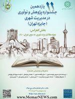 یازدهمین جشنواره پژوهش و نوآوری در مدیریت شهری (جایزه تهران)