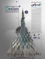 دومین کنفرانس بین المللی دیزاین؛ (معماری، معماری داخلی، طراحی صنعتی)