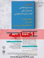 اختتامیه بیست و پنجمین دوره جشنواره کتاب سال دانشجویی
