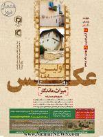 فراخوان مسابقه عکاسی روستا؛ میراث ماندگار - استان گلستان